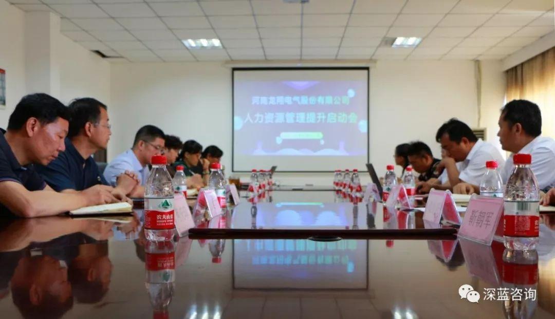 河南龙翔电气人力资源管理提升项目启动会