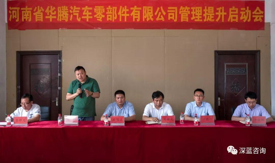 河南华腾管理提升咨询项目启动会1.jpg