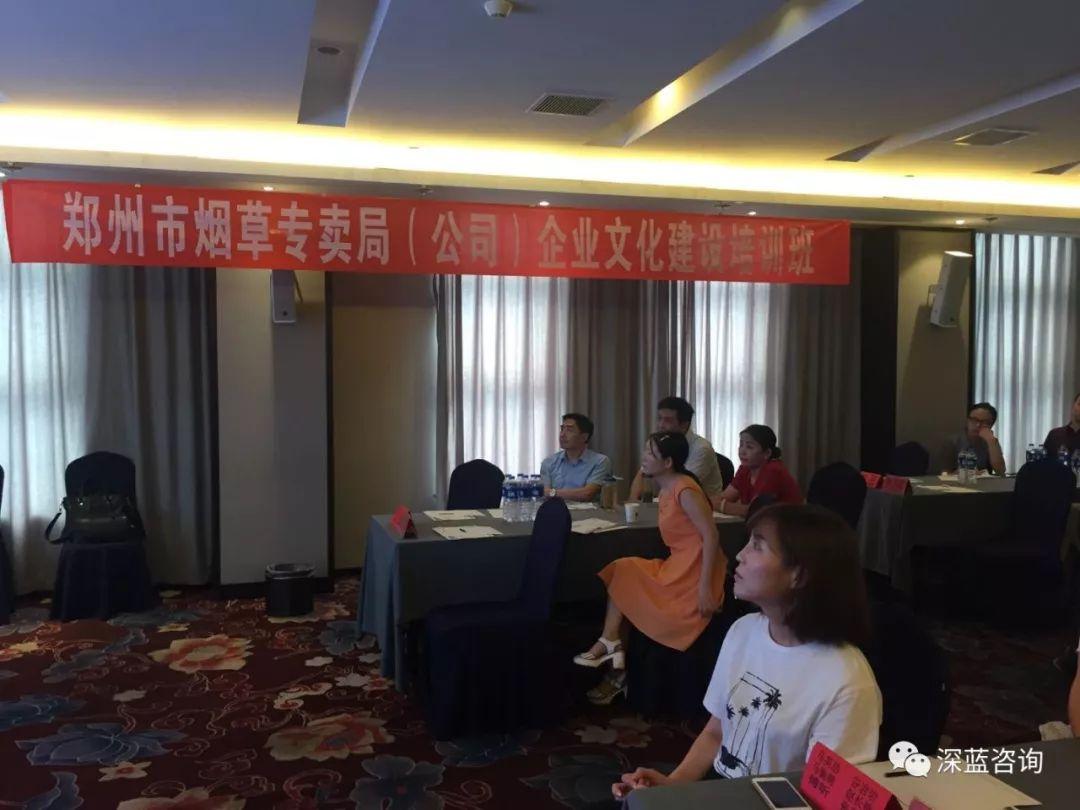 深蓝咨询为郑州市烟草专卖局实施商务礼仪培训2.jpg