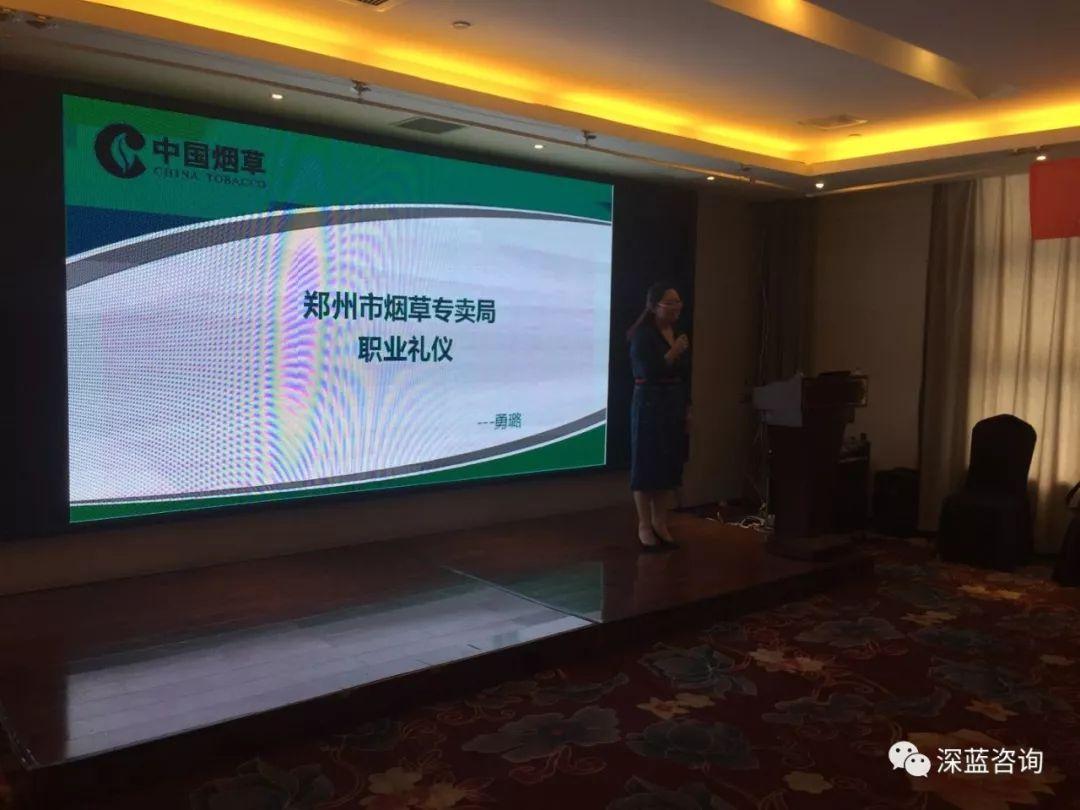 深蓝咨询为郑州市烟草专卖局实施商务礼仪培训1.jpg