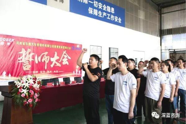 华腾汽车零部件有限公司管理变革誓师大会圆满召开12.jpg