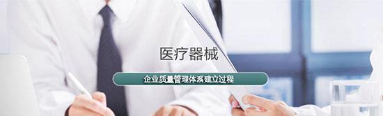 医疗器械企业质量管理体系的建立过程