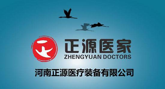 河南正源医疗装备有限公司