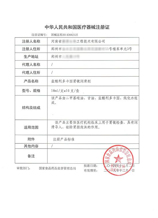 三类医疗器械注册证