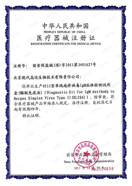 三类医疗器械产品注册证