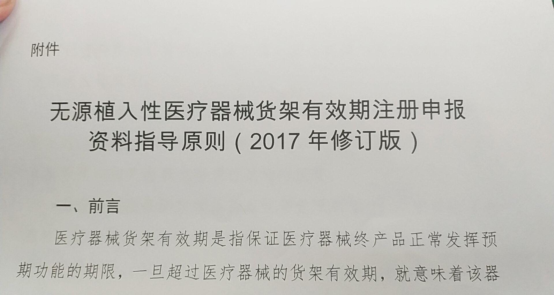 《无源植入性医疗器械货架有效期注册申报资料指导原则》(2017年修订版)