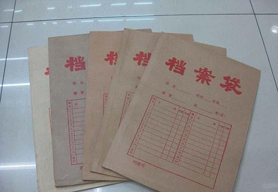 注册文件档案袋