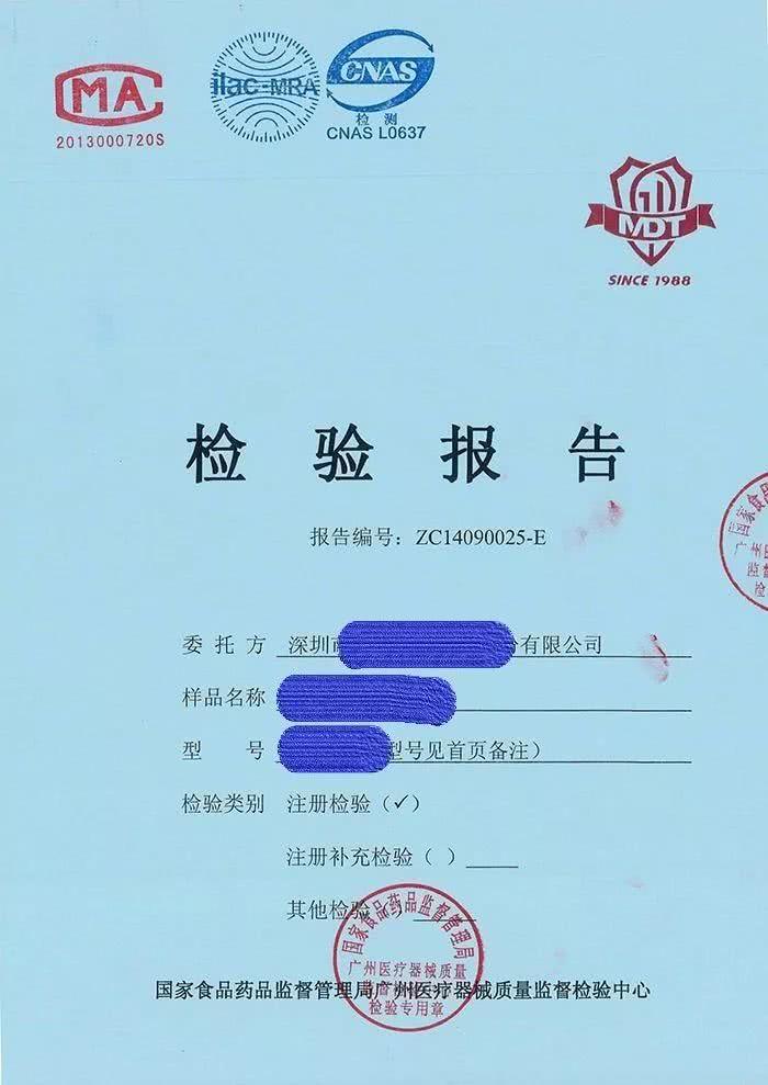 注册检报告封面