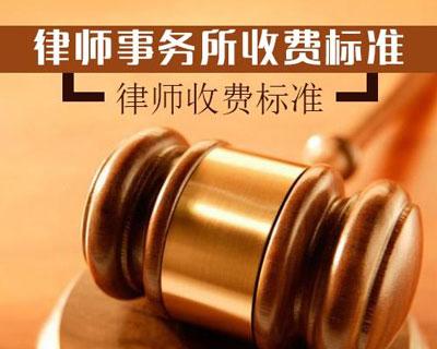 2018年郑州律师收费标准
