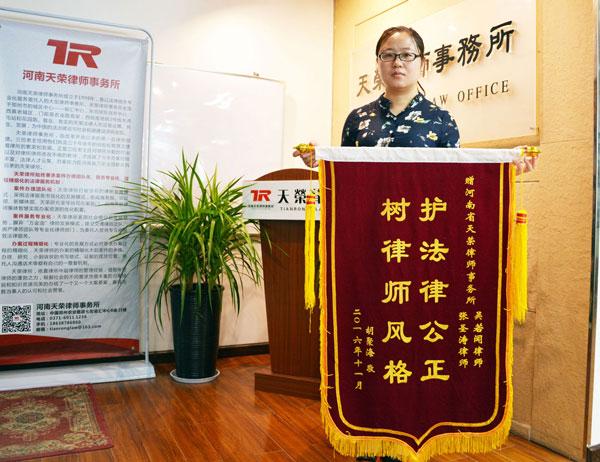 郑州房产律师咨询