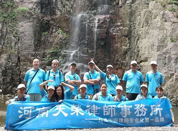 天荣房产律师团队万仙山旅游
