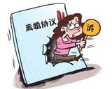 河南天荣律师事务所成功案件
