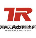 马玉梅案件委托河南天荣律师事务所办理