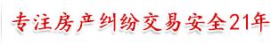 郑州专业房产纠纷律师