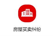郑州房产律师-房屋买卖纠纷
