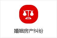 郑州婚姻房产律师-婚姻房产纠纷