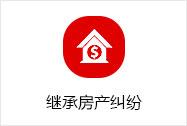 郑州房产继承律师-继承房产纠纷