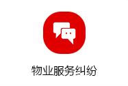 郑州天荣律师-物业服务纠纷