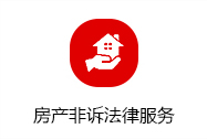 郑州房产律师-房产非诉法律服务