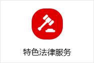 郑州房产律师-特色法律服务