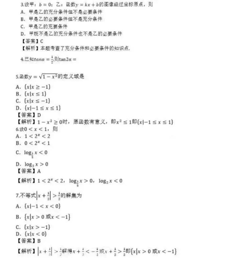 2019年河南成人高考高起点数学(文)真题及答案