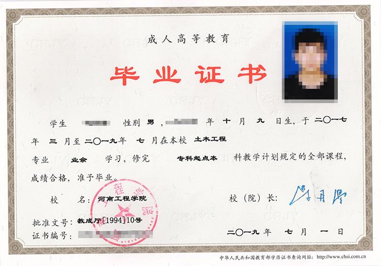 河南工程学院亚搏视频直播毕业证