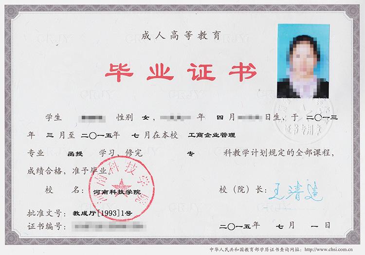 河南科技学院亚搏视频直播毕业证