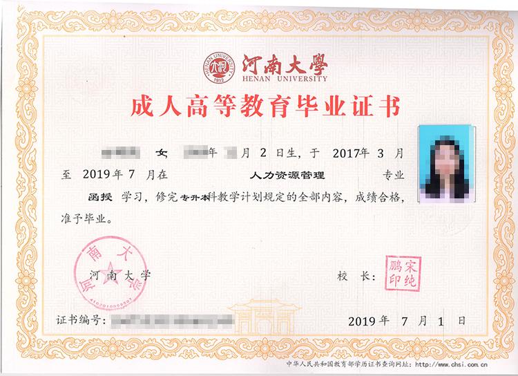 河南大学亚搏视频直播毕业证