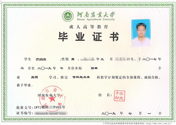 河南农业大学亚搏视频直播毕业证