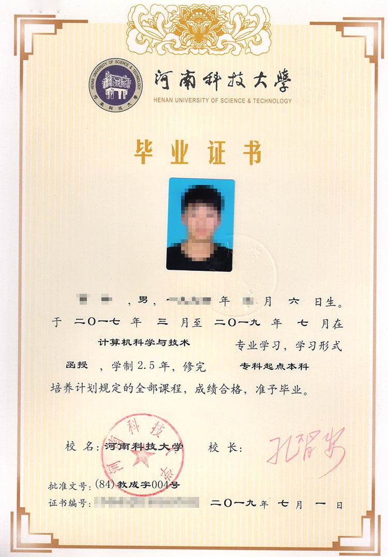 河南科技大学亚搏视频直播毕业证