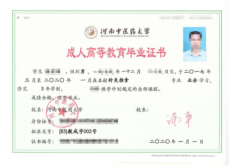河南中医药大学亚搏视频直播