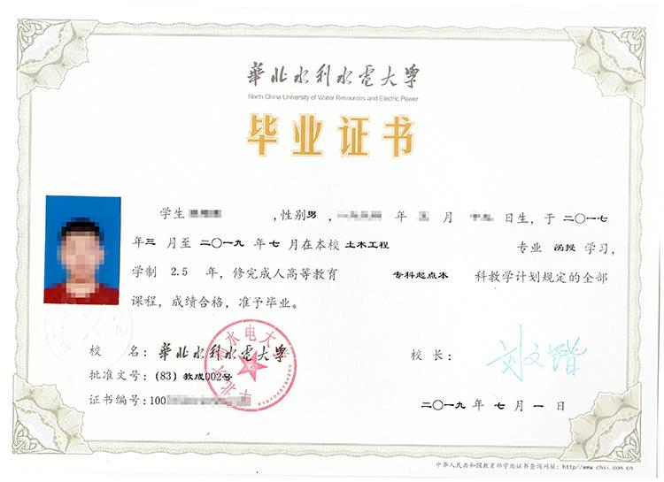 华北水利水电大学亚搏视频直播毕业证