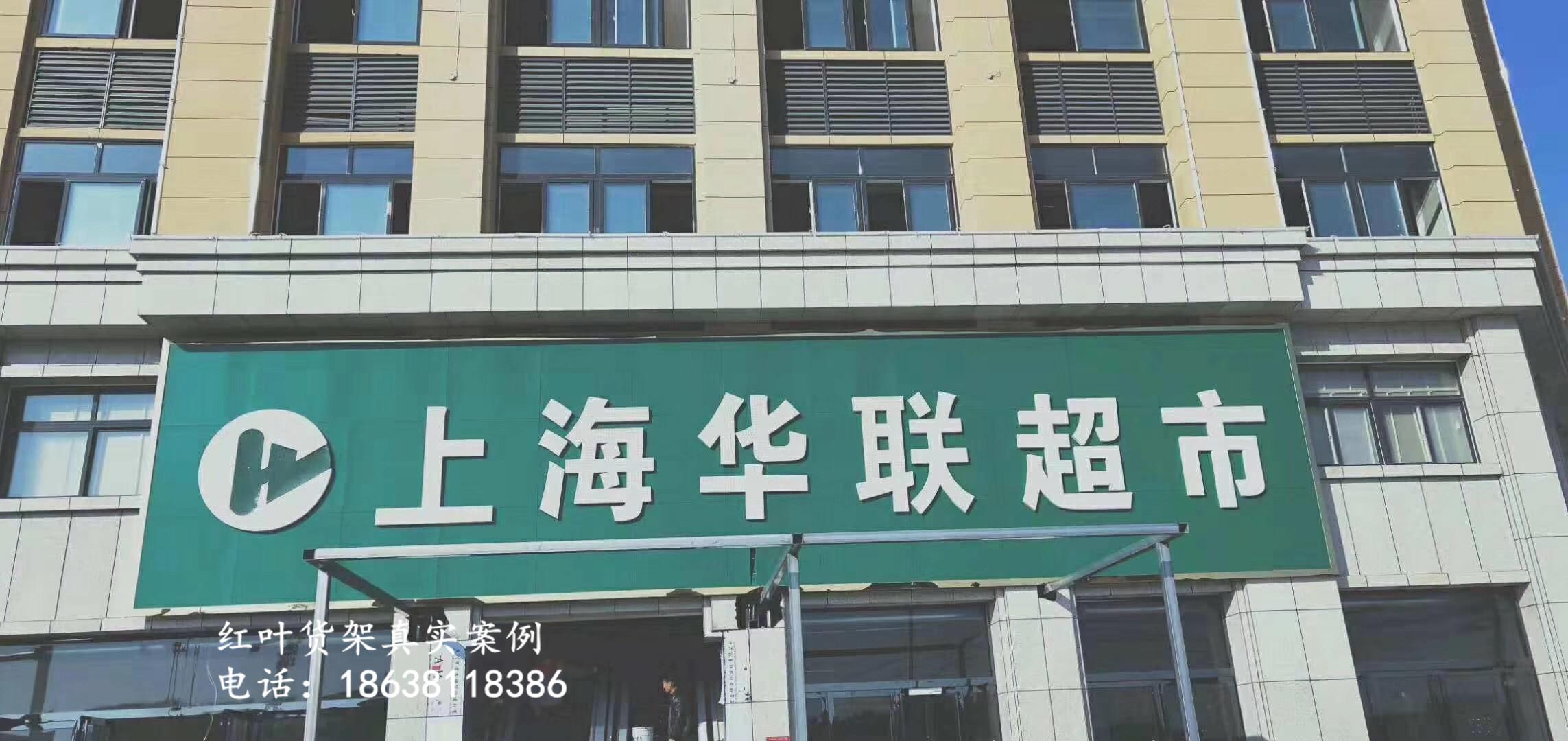 河南信陽上海聯華超市貨架案例