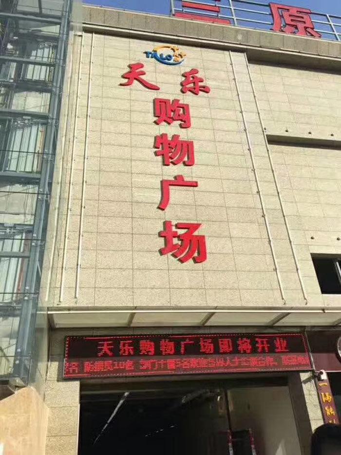 天乐广场商超货架案例