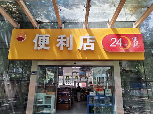 郑州中国石油加油站某便利店货架案例