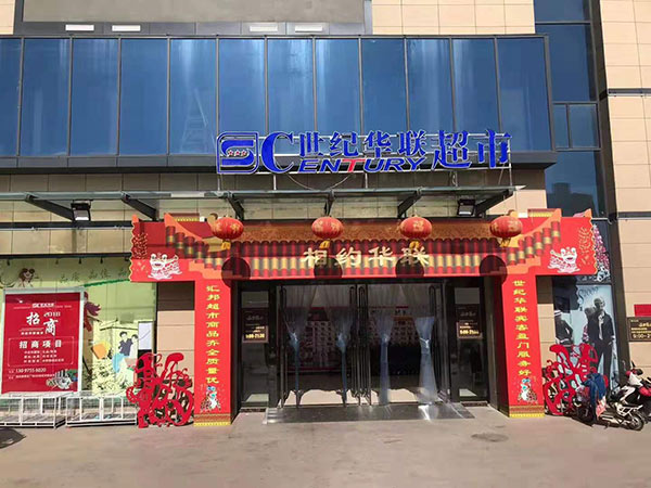紅葉貨架合作伙伴世紀華聯超市貨架案例
