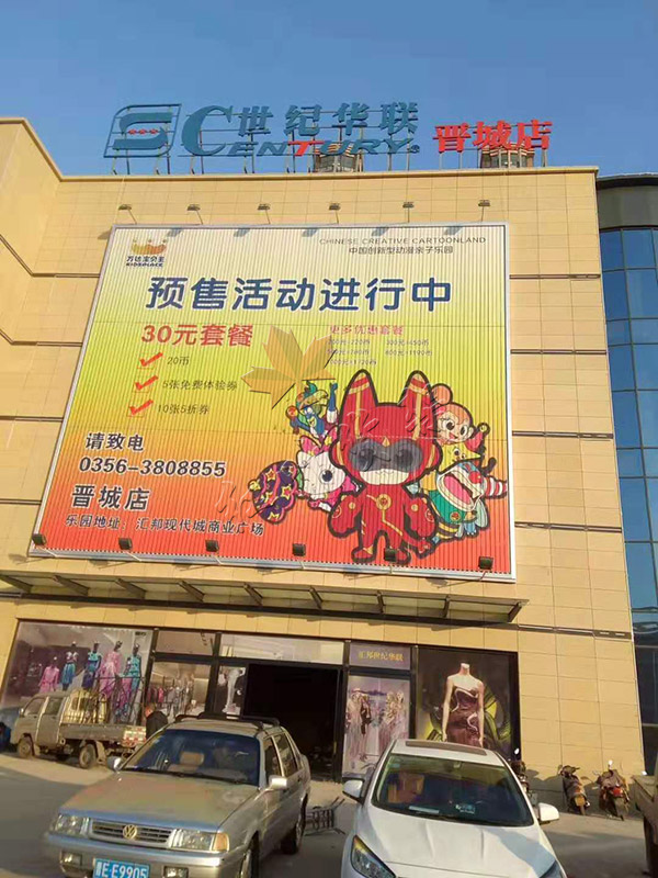 晉城世紀華聯超市貨架案例