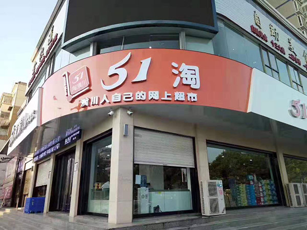 信阳市潢川县51淘网上超市货架案例