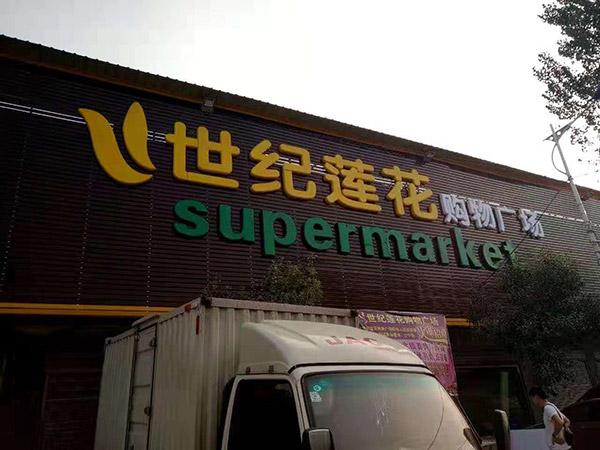 南阳桐柏固县实际莲花购物广场超市货架案例