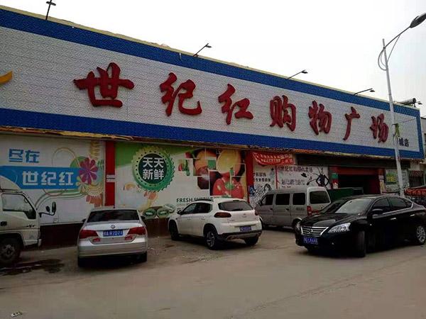 驻马店平舆世纪红购物广场