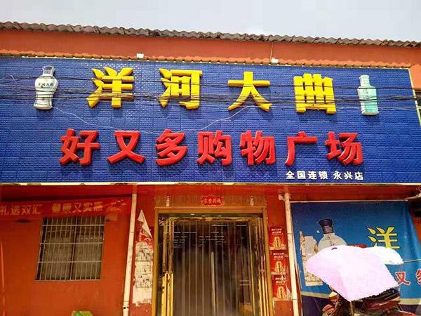 駐馬店市正陽縣永興鎮好友多購物廣場