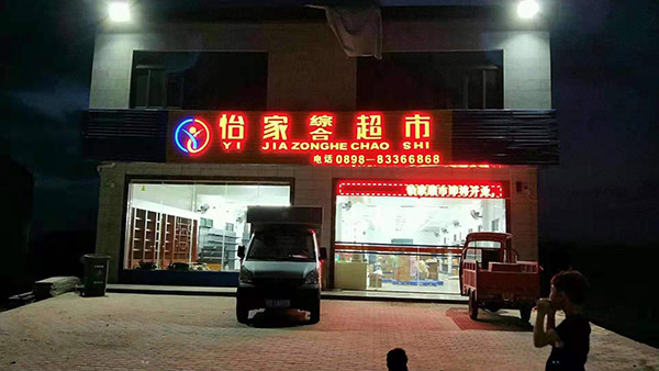 海南省陵水怡家綜合超市貨架案例