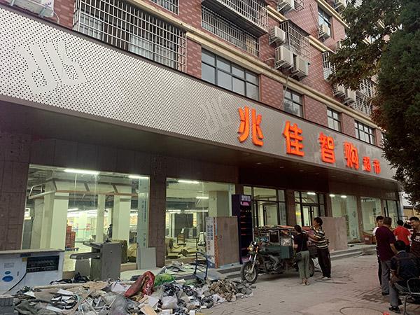 河南登封市兆佳智購超市貨架案例