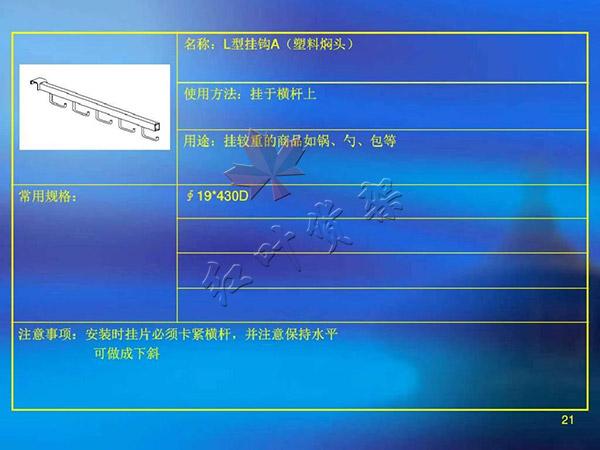 L型掛鉤A尺寸使用方法以及用途