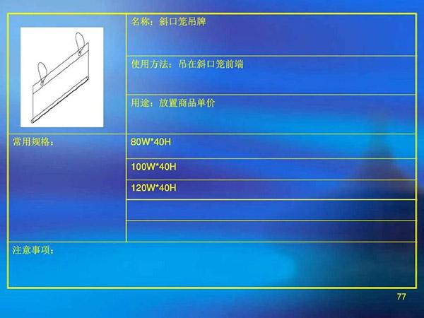 斜口籠吊牌尺寸使用方法以及用途