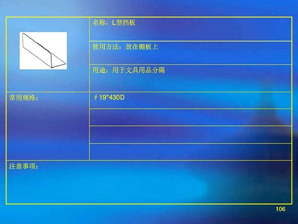 L型擋板尺寸使用方法以及用途