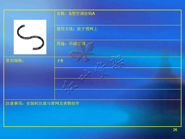 S型空調掛鉤A尺寸使用方法以及用途