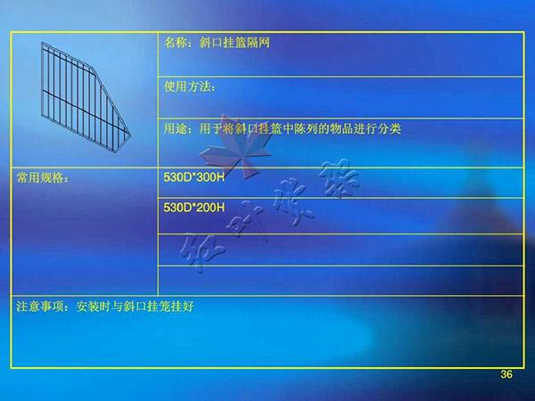 斜口掛籃隔網尺寸使用方法以及用途