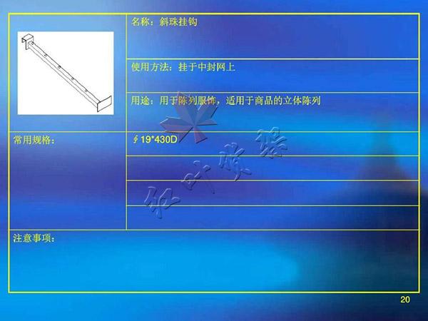 斜珠掛鉤尺寸使用方法以及用途