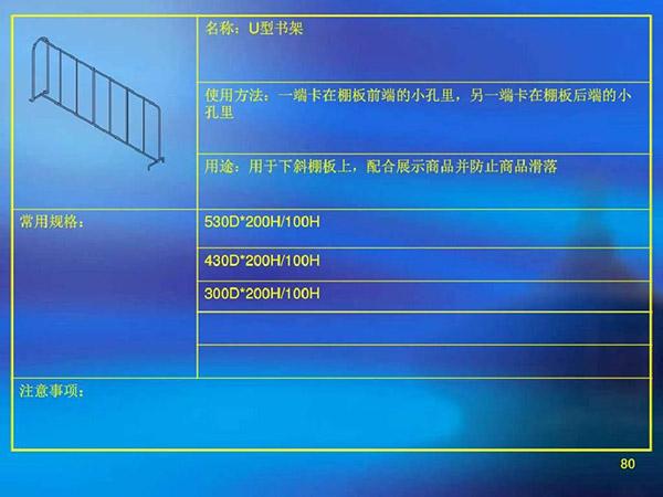 U型書架尺寸使用方法以及用途